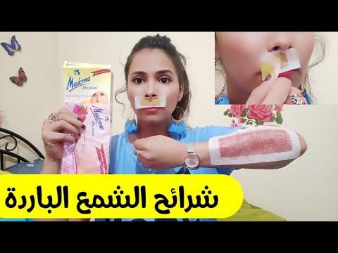 شاهدي كيفيه استعمال شرائح الشمع الباردة للأزالة شعر الوجه والجسم La Cir Youtube