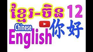 Learn Chinese-English-speak Khmer | Dictionary Chinese khmer | រៀនភាសាចិនថ្នាក់ដំបូង 12