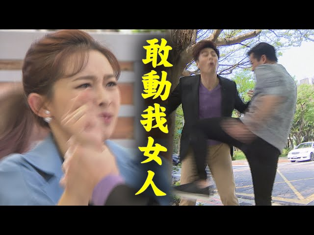 【炮仔聲】EP323 華仔狗急跳牆對家雯動手 建弘護愛狠揍超Man!