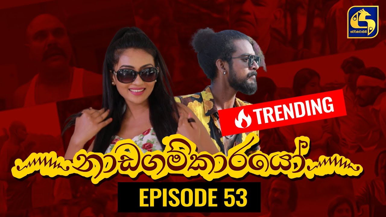Download Nadagamkarayo Episode 53 ||''නාඩගම්කාරයෝ'' || 31st March 2021