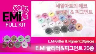 [POLARIS] E.Mi 풀키트 / E.Mi Full Kit