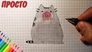Как нарисовать КОТА ПУШИНА (Pusheen the cat) с пончиком / Рисунки для детей и начинающих