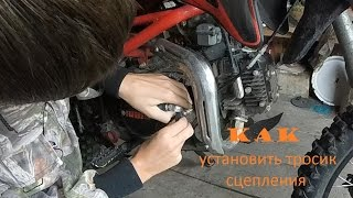 как установить тросик сцепления на мотоцикл
