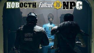Fallout 76: Wastelanders в 2020 ➤ ЧАСТНЫЕ ПЛАТНЫЕ Серверы ➤ Изменения в АТОМНОЙ ЛАВКЕ