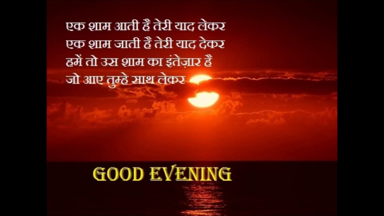 Good evening love image in hindi