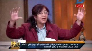 العاشرة مساء| الدكتورة منى البرنس أنا مش دكتورة كبه انا دكتورة و راقصة وفنانة ومترجمة