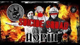 Смотреть клип Йорш - Отряды Самоубийц