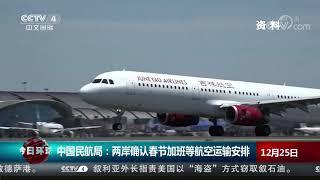[今日环球]中国民航局:两岸确认春节加班等航空运输安排| CCTV中文国际