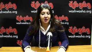 وشوشة | رولا خرسا : باسم يوسف كان بيقدم مادة اعلامية مختلفة   |Washwasha