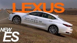 Новый LEXUS ES 250 - 2018 - тест драйв / обзор Александра Михельсона / Лексус ES