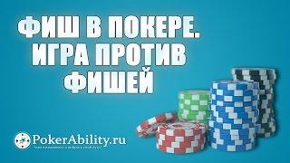 Покер обучение | Фиш в покере. Игра против фишей