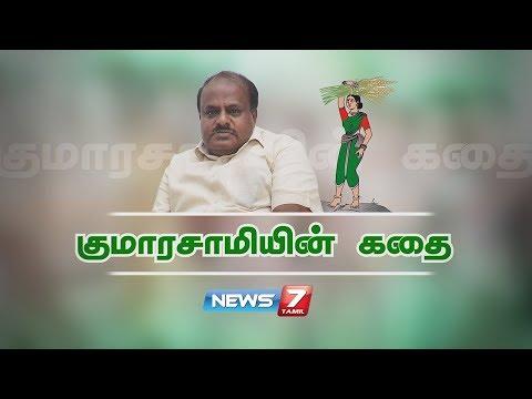 குமாரசாமியின் கதை   Kumaraswamy story   Karnataka Chief Minister   News7 Tamil