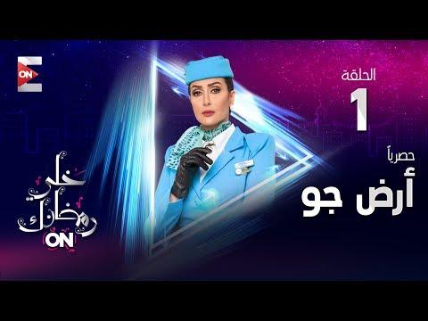 مسلسل أرض جو HD -  الحلقة (1) - غادة عبد الرازق - (Ard Gaw - Episode (1