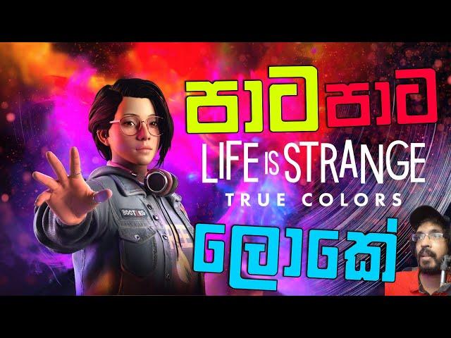 Life is Strange True Colors |  පාට පාට ලොකේ