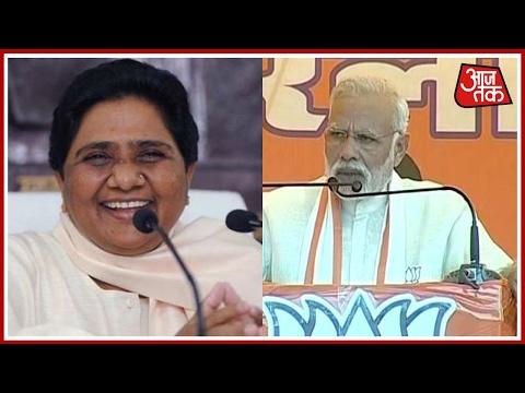Mayawati Attacked On PM Modi In An Rally In Orai