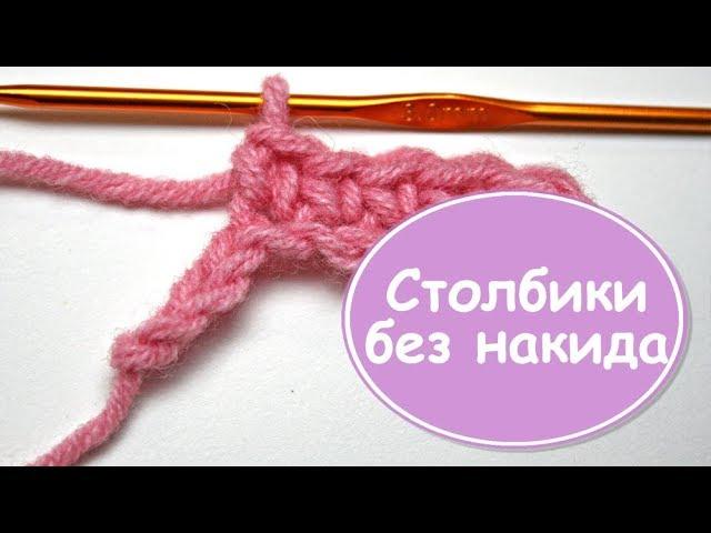 Столбики без накида 🐻 Амигуруми для новичков. Урок 5