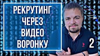 Рекрутинг через видео воронку. Сетевой бизнес. МЛМ. Сетевой маркетинг через интернет. Вилави/Vilavi