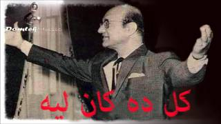"""محمد عبد الوهاب / كل ده كان ليه """" بحضور الزعيم جمال عبد الناصر"""