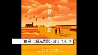 149CD-022 美聲心民謠/ 東京女子合唱團全亞洲最具撫慰力量的療癒系天使...