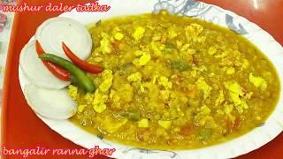 রুটির জন্য তৈরি মসুর ডালের তরকা / Supar Bengali Dim Tadka Recipe :