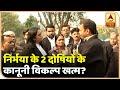 Nirbhaya के 2 हत्यारों के खत्म हुए कानूनी विकल्प!!  ABP News Hindi