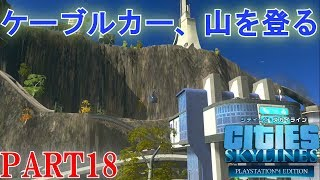 シティーズスカイライン(PS4版)の実況プレイ動画です! DLCのミッショ...