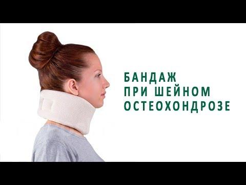Как правильно носить бандаж на шейный отдел позвоночника