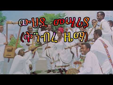 Best Ethiopian instrumental music collection