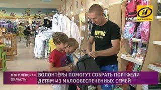 Волонтёры помогут собрать портфель детям из малообеспеченных семей