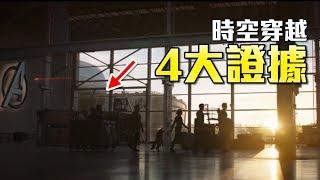 復仇者聯盟4終局之戰預告電影解析 #2 - 被P掉的超級英雄是驚奇隊長嗎?|電影預告分析(Avengers 4 Endgame Super Bowl Trailer Breakdown)