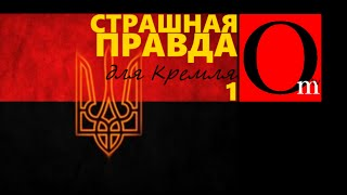 Страшная для Кремля правда об украинских националистах. Часть 1.(Facebook, ВК, Одн, Twitter -