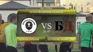 AdvocaTeam - Батьківський Двір [Огляд матчу] (Gold Business League. 3 тур)