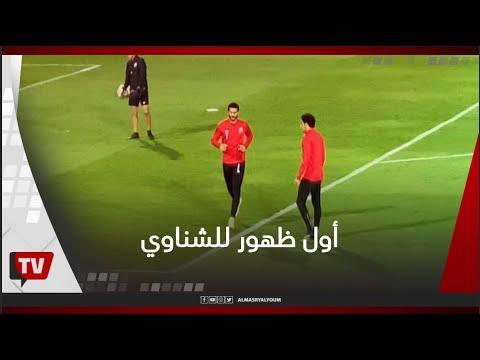 أول ظهور للشناوي عقب تعافيه من كورونا بمباراة الأهلي وسموحة  - نشر قبل 51 دقيقة