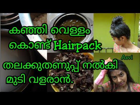 തലക്കുതണുപ്പ് നൽകി മുടി വളരാൻ|Hairpack with rice water to reduce hairfall & dandruff|💯%natural|Asvi