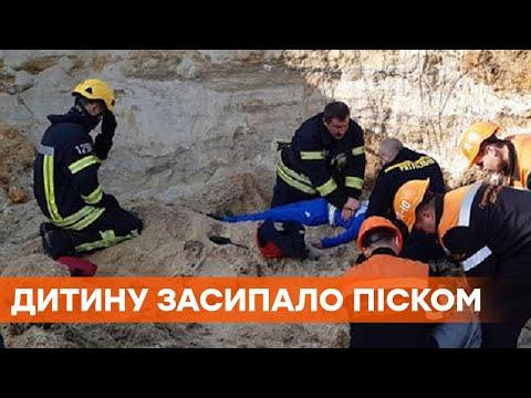 Факти ICTV: Не смогли спасти. В Николаеве 10-летнего мальчика насмерть придавило грунтом