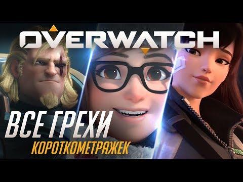 Все грехи короткометражек Overwatch 2 (Проснись и пой, Честь и слава, Счастливая звезда)