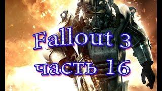 Прохождение Фаллаут 3( Fallout 3) часть 16 Украденная независимость концовка