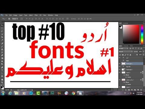 Top #10 Urdu Stylish Fonts  Best Urdu Fonts  + Download Links 😋