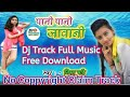 Dj Track Music Free Download Paani Paani Jawani