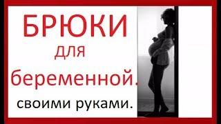 ✅  ВЫКРОЙКА БРЮК ДЛЯ БЕРЕМЕННЫХ. СВОИМИ РУКАМИ. урок 3.FOR PREGNANCY