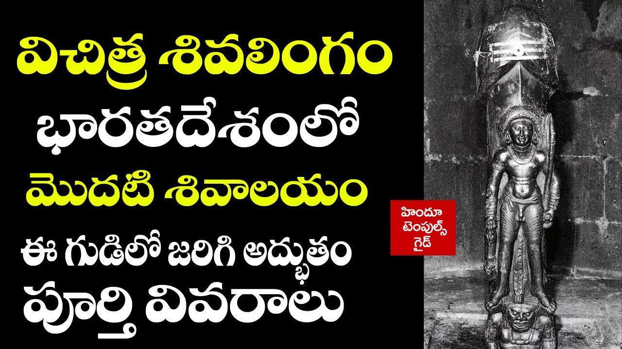 విచిత్ర శివలింగం భూలోకం లో మొదటి శివలింగంGudimallam Temple Complete Information | Temples Guide