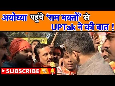 Ayodhya पहुंचे 'राम भक्तों' से UPTak ने की बात !