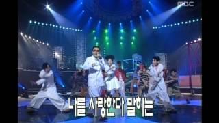Video UP - The sea, 유피 - 바다, MBC Top Music 19970816 download MP3, 3GP, MP4, WEBM, AVI, FLV April 2018