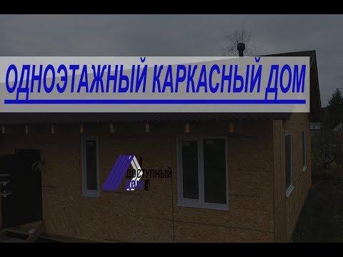 Одноэтажный каркасный дом. Дом на юге Санкт-Петербурга. Обзор каркасного дома среднего размера