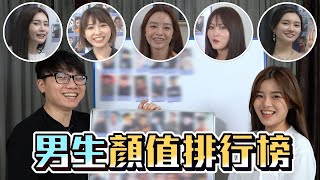 大馬中文圈 - 男YouTuber顔值排行【測試#12】Ft.大馬女Youtuber