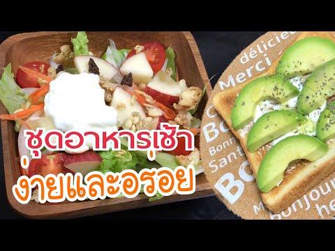 สลัดโยเกิร์ตกับขนมปังครีมชีสอะโวคาโด - วันที่ 06 Dec 2017