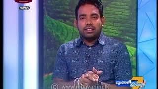 Ayubowan Suba Dawasak  2018-12-26 | Rupavahini Thumbnail