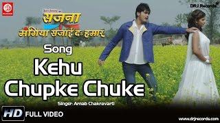 Kehu Chupke Chuke | Full Video Song | Sajna Mangiya Sajai Dai Hamar | Arvind Akela(Kallu Ji) | Arnab