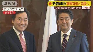 安倍総理が韓国首相と会談へ 24日を軸に最終調整(19/10/16)