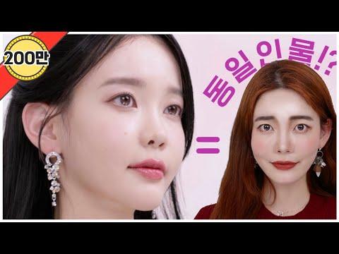 화장 지우니 아이유가...? (feat. 똥손+톤알못에 💜톤착 메이크업💜을 더하면? ) 아이유 라일락 커버 메이크업 / 쿨톤 메이크업 | 아이유 한스푼🥄 (ENG)
